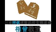 浜松市の将棋道場、将棋教室|日本将棋連盟浜松支部道場 相曾教室